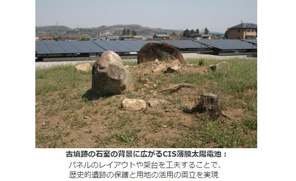 群馬県・古墳群内のメガソーラー、半年で93万kWh 予想の+25%発電
