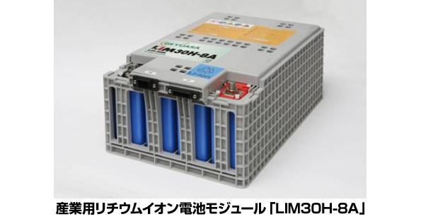 GSユアサの蓄電池システム、JR東日本の新型電車「ACCUM」に採用
