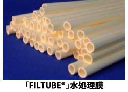 積水化学、新型の水処理膜を発売 新素材の塩ビ系樹脂使用