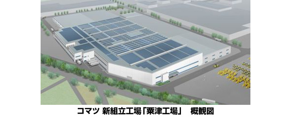 コマツの新組立工場 省エネ・創エネで電力コスト90%削減目指す