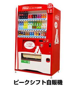 コカ・コーラ、今夏も自販機の冷却を輪番停止 節電15%を目指す