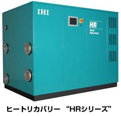 福島県に初の「地域熱電供給」実証事業 IHIの小型バイナリー発電装置を採用