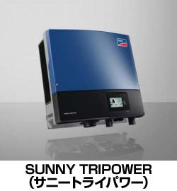 SIソーラー、SMAのパワーコンディショナー9.9kWを販売開始