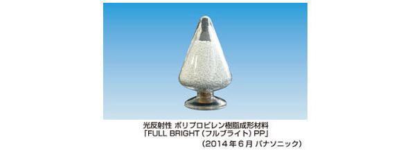 光反射板の新しい樹脂材料 高耐久性でLED照明などの光反射率を長期間維持