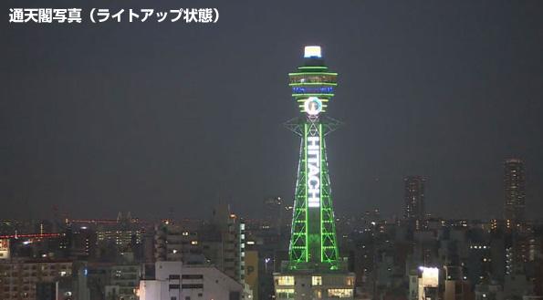 夏至と七夕は夜間消灯 環境省のキャンペーンに日立・通天閣が参加表明