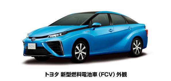 トヨタ、今年度中に水素で動く自動車(FCV)の販売開始 700万円程度
