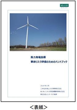 三井住友海上など、風力発電のリスク回避のお役立ちハンドブックを発行