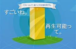 日本テトラパック、飲料紙パックで国内初のFSC CoC認証ラベル取得