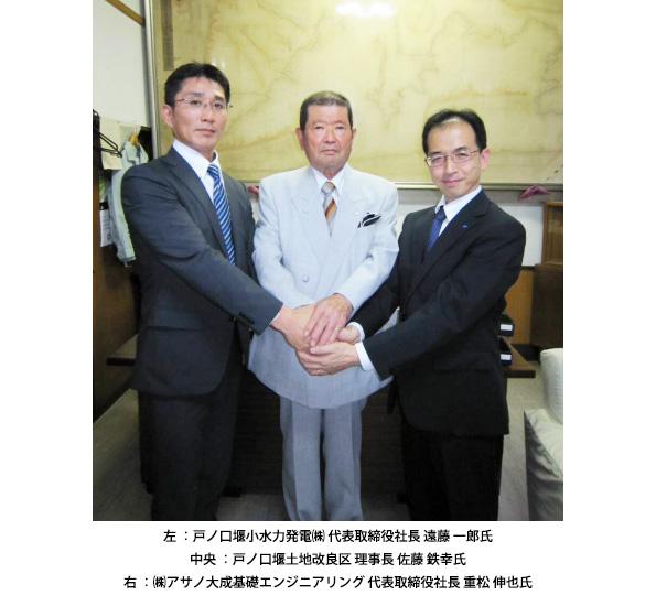 福島県に灌漑水路を利用した小水力発電事業 民間・土地改良区が協力