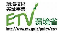 小水力発電用の水車・発電機でも環境技術実証事業(ETV)を募集