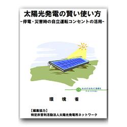台風で飛んだり浸水した太陽光発電、感電の危険も NPO法人が注意を喚起
