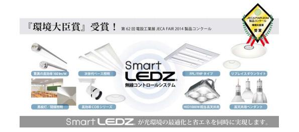 遠藤照明の「LED照明ワイヤレス制御システム」、環境大臣賞を受賞