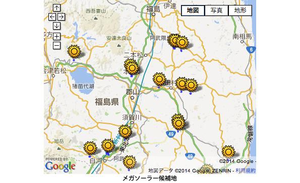 福島県、メガソーラー候補地情報を更新 10カ所で発電事業者を公募