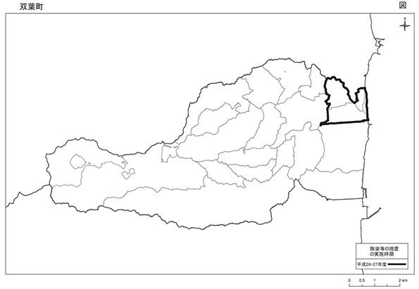福島県双葉町の除染実施計画が策定 2015年度内の完了めざす