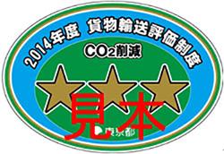 東京都、エコドライブで燃費がいい運送事業者を発表 3ツ星は15社