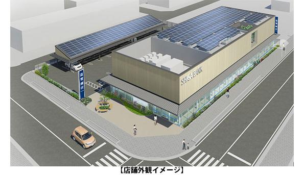 滋賀銀行、栗東支店に省エネ設備&太陽光発電を導入 CO2排出量ゼロに