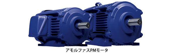 日立産機、超高効率IE4レベルを達成した「アモルファスPMモータ」を発売