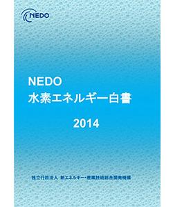 NEDOの「水素エネルギー白書」、7月30日からダウンロード開始