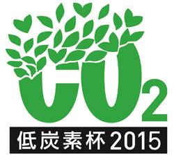 「低炭素杯2015」の募集開始 地域エネルギー部門が新設