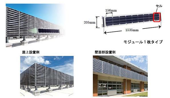 建物外観をスッキリ見せる「太陽電池一体型ルーバー」に新商品 出力35%UP