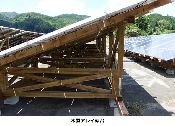「低圧ならアルミとほぼ同価格」 三重県の太陽光発電用木製架台、10月に見学会2回目
