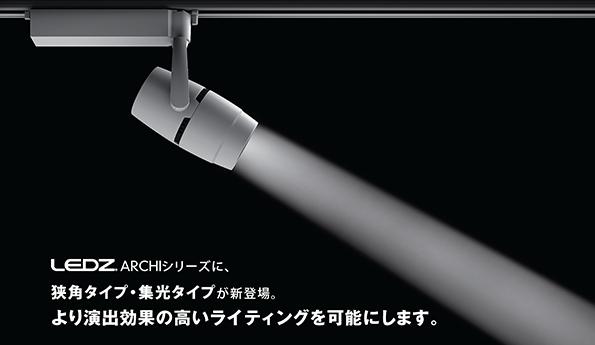 遠藤照明、商品の演出照明向けLED照明を発売 よりあざやかに色を再現