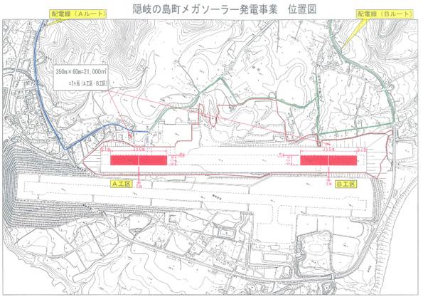 島根県・隠岐の島の空港跡地でメガソーラー事業者募集 8月26日締切