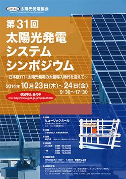太陽光発電協会、「太陽光発電システムシンポジウム」を10月に開催