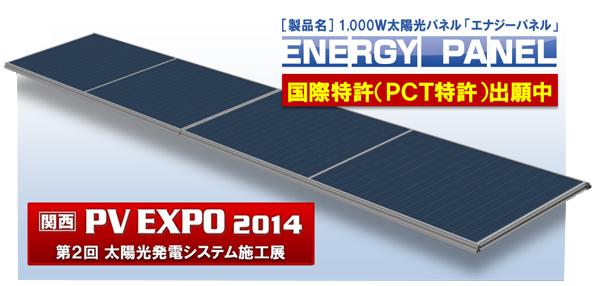 1,000Wの太陽光発電パネル(250W×4枚ユニット化) コスト削減・工期短縮