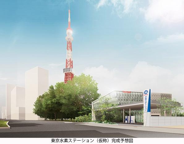 東京都心初! 東京タワー直下に水素ステーション、来年3月に完成