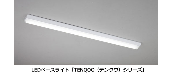 東芝ライテックの新しいLEDベースライト「TENQOO」シリーズ