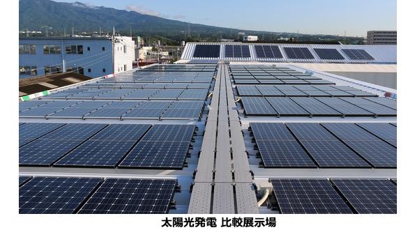 「太陽光発電 比較展示場」がパワーアップ 合計15社のパネルを比較可能に