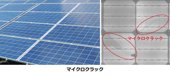 太陽電池の不良品(マイクロクラック)を検査するサービス登場