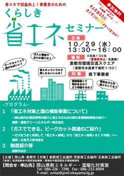 岡山県、事業所向け省エネセミナー開催 ガスによるピークカットなど無料解説