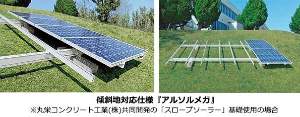 傾斜地対応型のアルミ製架台 太陽光発電システムのコストを2割ダウン