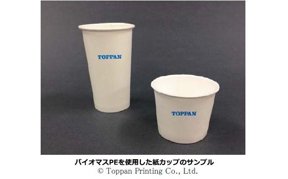凸版印刷、「ほぼ100%バイオマスの紙コップ」を発売 食品・飲料業界向け