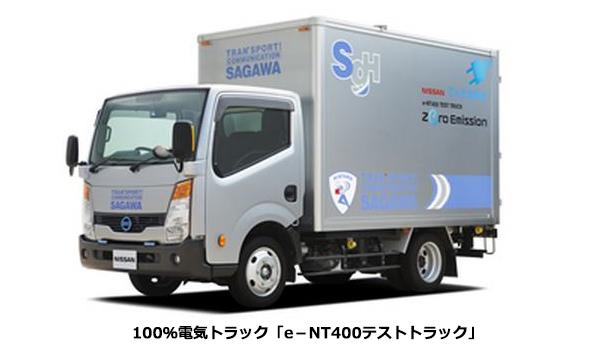 日産と佐川急便の小型EVトラックの実証完了 低騒音・排ガスなしで高評価