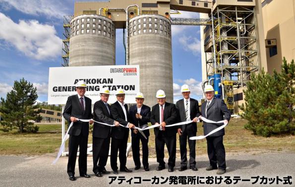 カナダで北米最大のバイオマス発電所が始動 石炭火力から転換