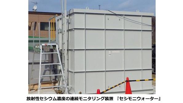 水中の放射性セシウムを連続・高精度モニタリングする装置 鹿島が開発