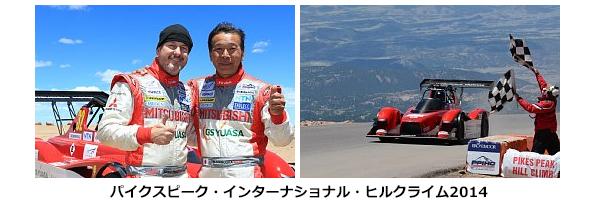 岡山県で電気自動車の展示・試乗会 レース用EVも登場
