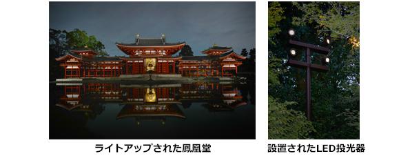 京都・平等院鳳凰堂の大改修が完了 LED照明で消費電力55%減