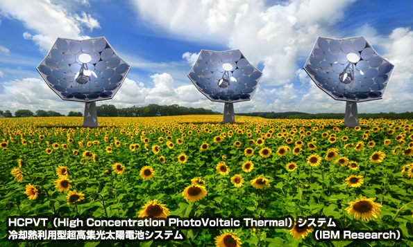 太陽光を2000倍集光! IBMの新型太陽光発電・太陽熱利用システム