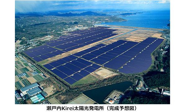 岡山県・塩田跡地の巨大メガソーラー(231MW) 900億円の大規模資金調達