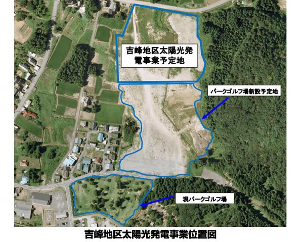 富山県立山町、森林公園跡地をメガソーラーに 事業者の公募開始