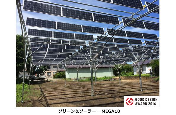 グッドデザイン賞をトリプル受賞、農業重視のソーラーシェアリング架台