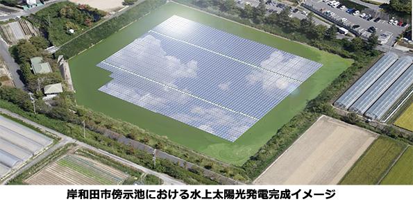 大阪府岸和田市のため池にも水上メガソーラー 来年9月には発電開始へ