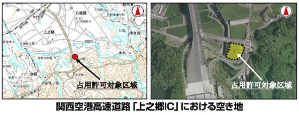 大阪府、幹線道路インターチェンジの空き地を貸出し 太陽光発電事業者を募集