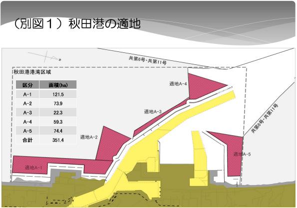秋田港と能代港の洋上風力発電 12月に事業者の公募スタート