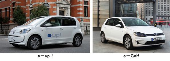 フォルクスワーゲンの電気自動車「e-up!」、「e-Golf」 2015年に日本発売
