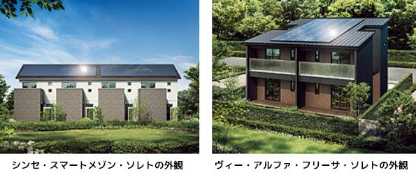 トヨタホーム、10kW超の太陽光発電システムを搭載した賃貸住宅を発売